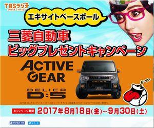 懸賞 TBSラジオ「エキサイトベースボール」 三菱自動車 デリカD:5 ACTIVE GEAR ビッグプレゼントキャンペーン