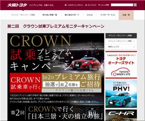 懸賞 第二回 クラウン試乗プレミアムモニターキャンペーン <第二回>日本三景・天橋立の旅 大阪トヨタ