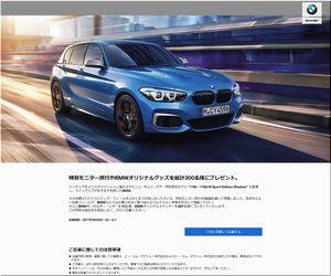 懸賞 BMWで行く、1泊2日特別モニター旅行 BMW Japan