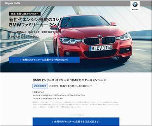 懸賞 BMW 2シリーズ・3シリーズ 1DAYモニターキャンペーン Niigata BMW