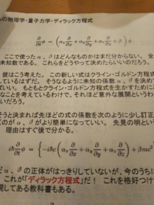 グライナーズ ディラック方程式 A 20170516_161125