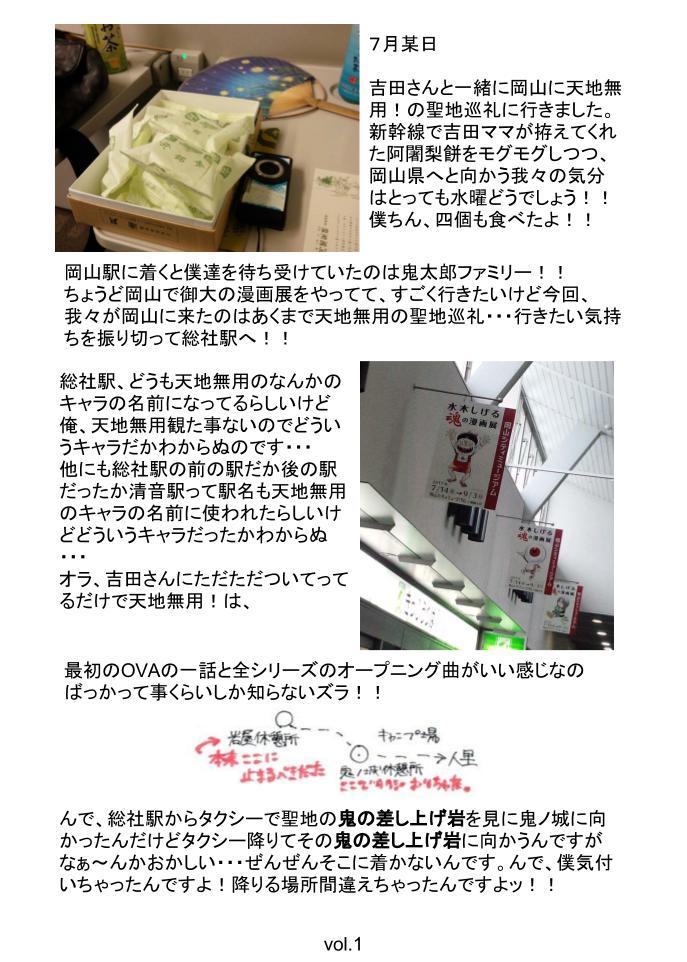 玩具日記 (1)