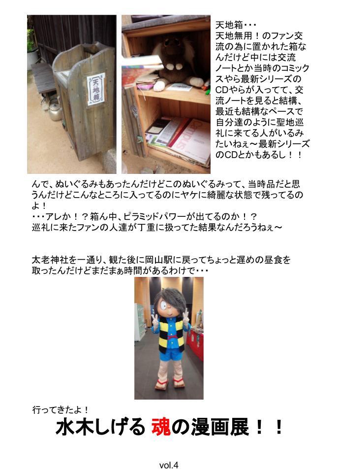 玩具日記 (4)