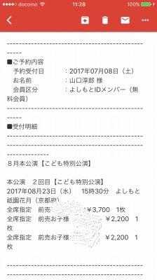 20170803 (1)