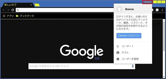 Build-user_settings_Chrome.jpg
