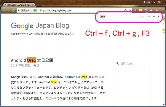 Chrome-Ctrl_F.jpg