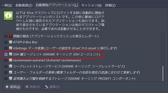 Chrome_request_gnome-keyring_Xfce.jpg
