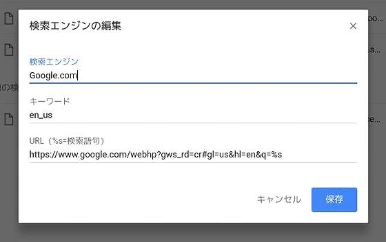 Edit_search-eng_Chrome.jpg