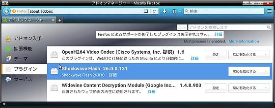 Firefox-plugin_Fedora26.jpg