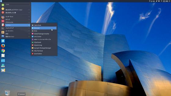 Kubuntu1704_Desktop.png
