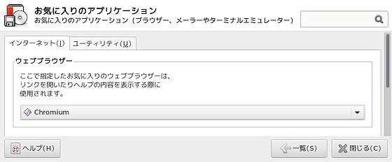 Preferred-Apps_Browser_Chromium.jpg