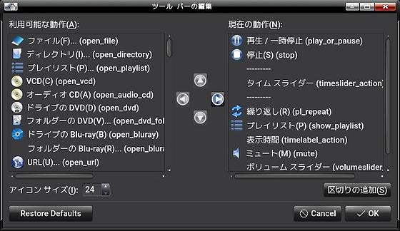 SMPlayer_settings_interface_ctrl-bar.jpg
