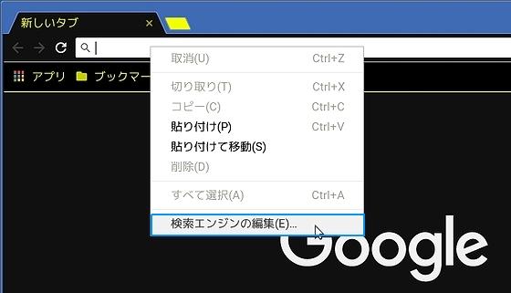 Search-eng_menu_Chrome.jpg