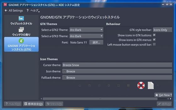 Settings_GTK-style@Kubuntu1704.jpg