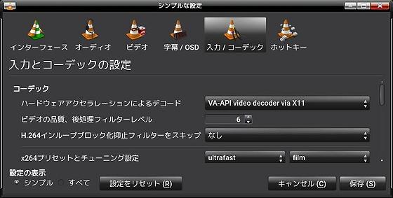 VLC_settings_HW-Dec.jpg