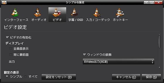 VLC_settings_Video-output.jpg