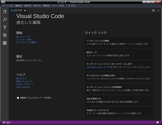 VSCode_wellcom.jpg