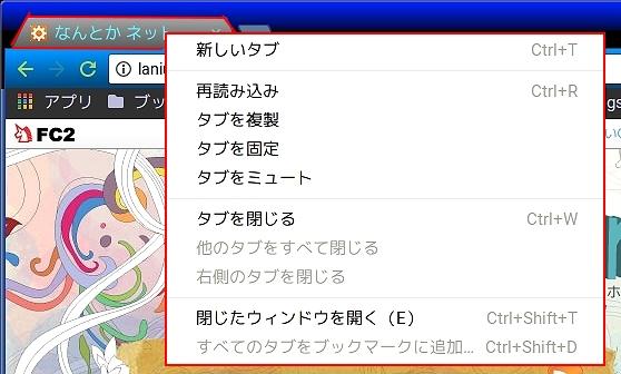 contextmenu-tab_Google-Chrome.jpg