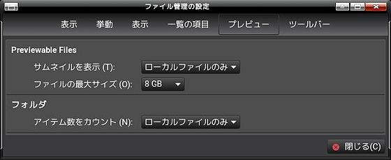 previewable-settings_nemo.jpg
