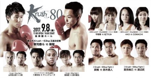 krush80.jpg