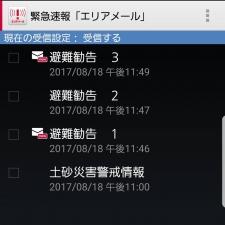 201708182300