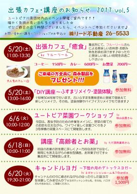 講座お知らせ5_1ページ(2)(2)(2)