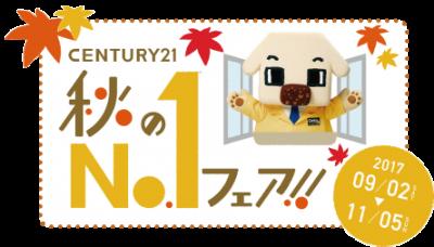 2017秋フェアブログ用