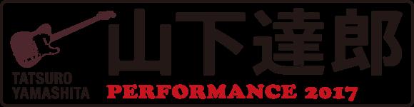 logo_live2017[1]