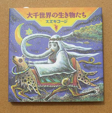 スズキコージ 大千世界の生き物たち 01