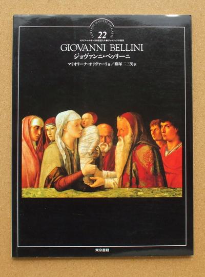 ベッリーニ 01