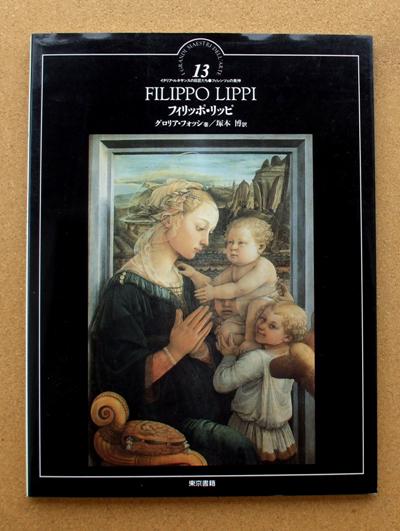 フィリッポリッピ 01