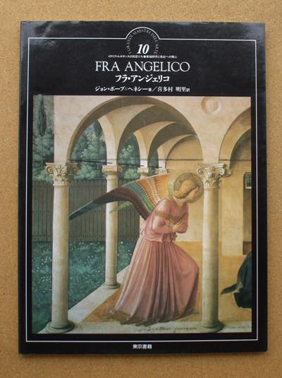 フラアンジェリコ 01