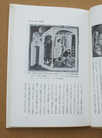 マーティンデイル 中世の芸術家たち 02
