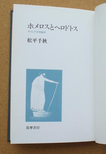 松平千秋 ホメロスとヘロドトス 02