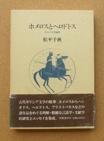 松平千秋 ホメロスとヘロドトス 01