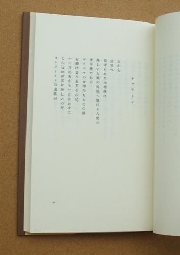 西脇順三郎 近代の寓話 05