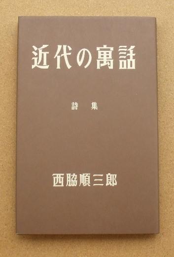 西脇順三郎 近代の寓話 01