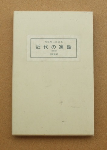 西脇順三郎 近代の寓話 06