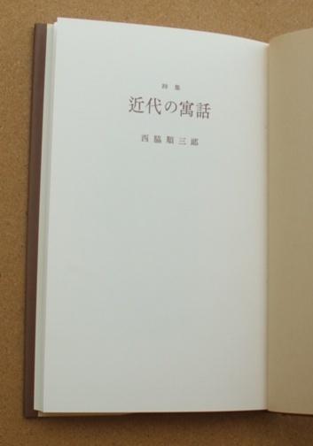 西脇順三郎 近代の寓話 03