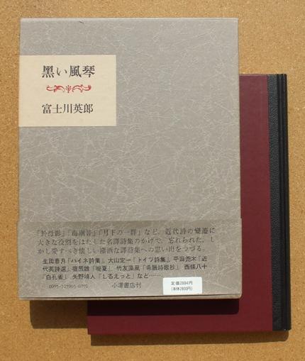 富士川英郎 黒い風琴 01
