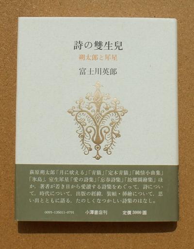 富士川英郎 詩の双生児 01