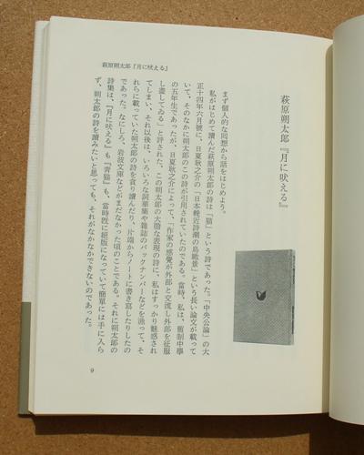 富士川英郎 詩の双生児 02