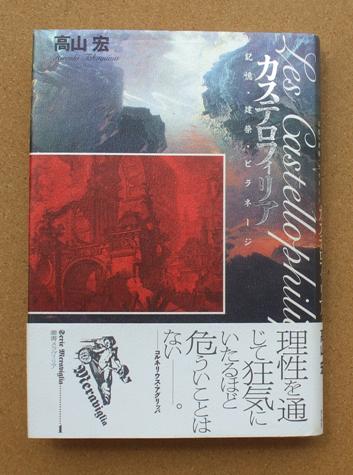 高山宏 カステロフィリア 01