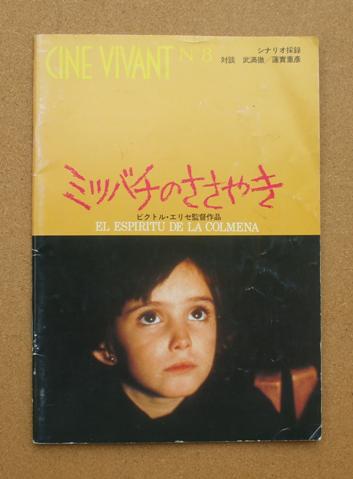 cine vivant ミツバチのささやき 01