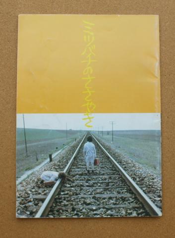 cine vivant ミツバチのささやき 02
