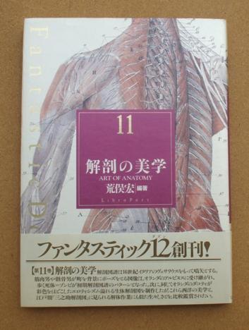 荒俣宏 解剖の美学 01