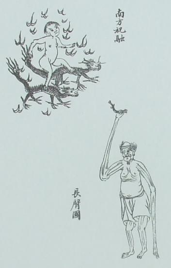 怪奇鳥獣図巻 07