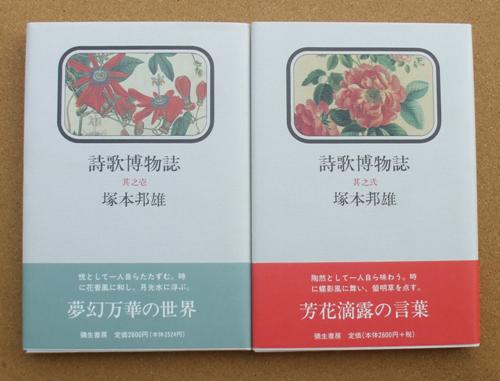 塚本邦雄 詩歌博物誌