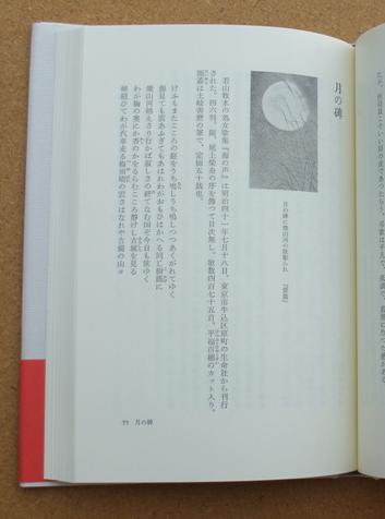 塚本邦雄 詩歌博物誌 02 03