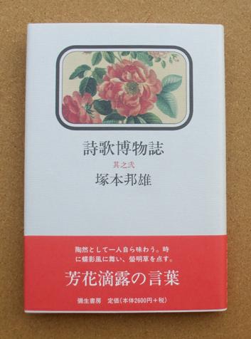 塚本邦雄 詩歌博物誌 02 01